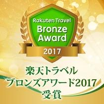 楽天トラベル ブロンズアワード2017受賞☆