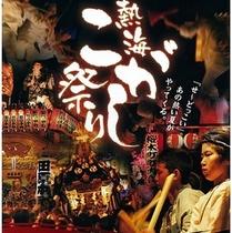 【夏】熱海のイベント☆こがし祭りは大迫力!