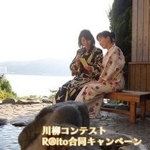 【直前割】&懸賞付き☆秋旅は川柳プランでお得に楽しく♪