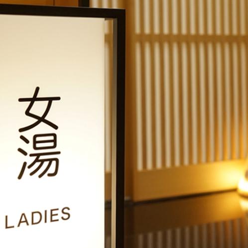 女性大浴場・露天は1Fにございます
