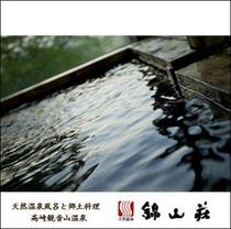 良質の天然温泉