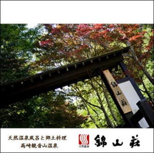 錦山荘 入口