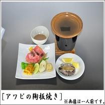 アワビの陶板焼