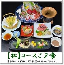 松コース ご夕食 一例