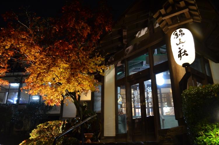 錦山荘 玄関夜
