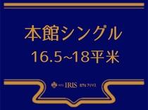 【本館シングル】16.5~18平米