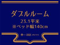 【ダブルルーム】23.1平米※ベッド幅140cm