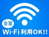 【全室フリーWi-Fi完備】