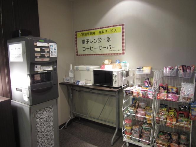 無料のコーヒーコーナー
