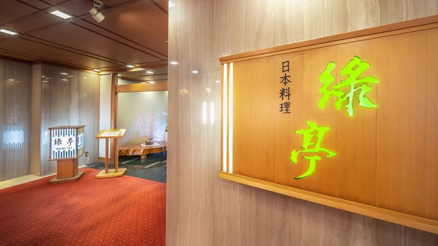 【日本料理「緑亭」】ご案内