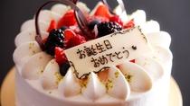 大切な日を彩る「記念日ケーキ」お手配承ります。