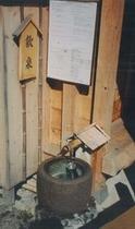 外湯「瑞祥」にある飲泉所