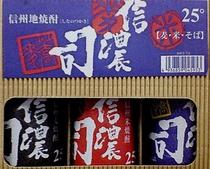 信濃の焼酎3種