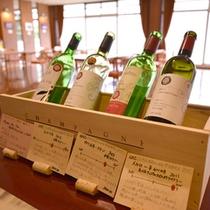 *信州の美味しい食材とともにいただく国産ワイン。至福のひと時をお過ごし下さい。