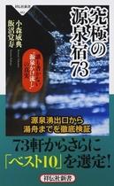 全国の源泉宿73軒の中の<ベスト10>に選出!!
