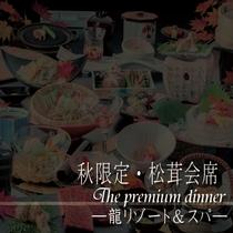 【秋季限定】秋の味覚の王様☆松茸♪ 特選飛騨牛♪2つの贅沢☆