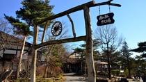 **【周辺観光/南ヶ丘牧場】入場無料の牧場。様々な体験や作り立てグルメが楽しめます♪