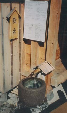 湯の華銭湯「瑞祥」の飲泉所