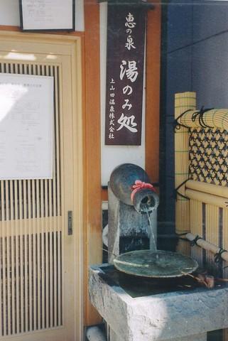 源泉直結の飲泉所