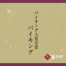 ◆バイキング/バイキング大賞受賞