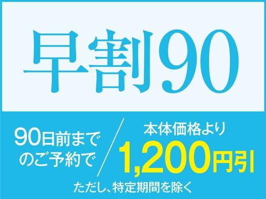 【早割90】バイキングプラン☆90日以上前のご予約でお一人様1,200円(消費税込1,320円)引き