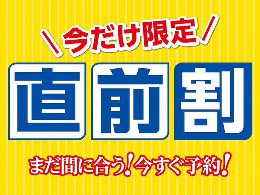 【直前割】今だけお得に1500円引き!!一泊二食バイキング飲み放題付プラン