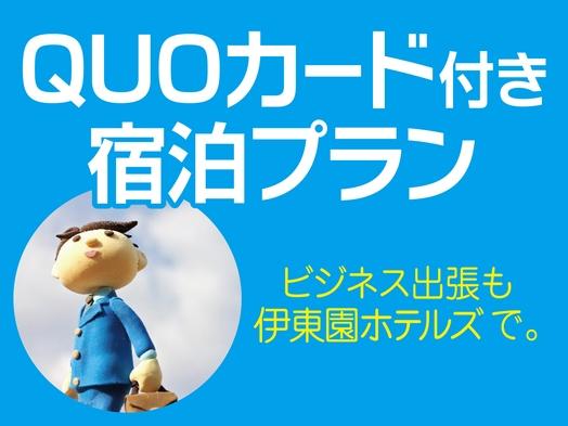 【QUOカード500円分付】ビジネス応援♪ 1泊朝食付プラン