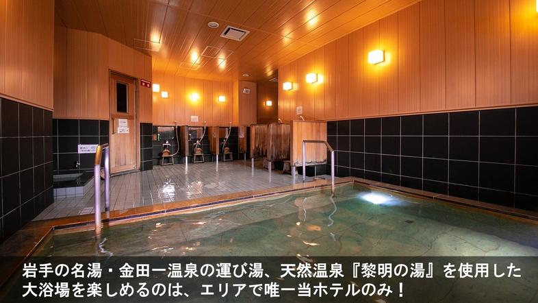 天然温泉 黎明の湯 二戸シティホテル
