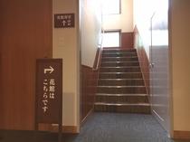 花館客室へは、こちらの階段をご利用いただきます。