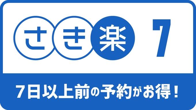 【さき楽7】 ご宿泊7日以上前までの予約がお得(朝食付)