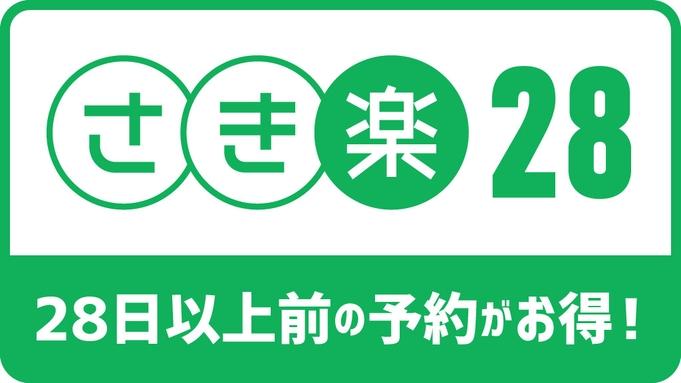 【さき楽28】 ご宿泊28日以上前までの予約がお得(朝食付)