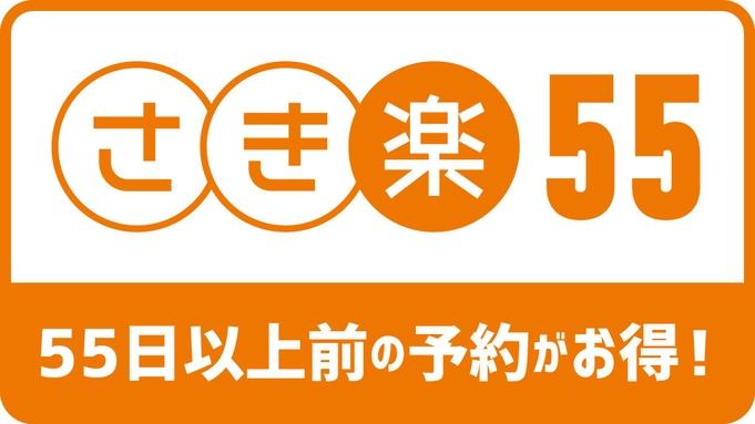 【さき楽55】 ご宿泊55日以上前までの予約がお得(朝食付)