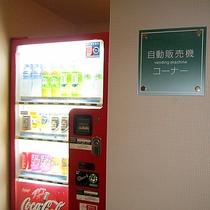 【3F自動販売機コーナー】