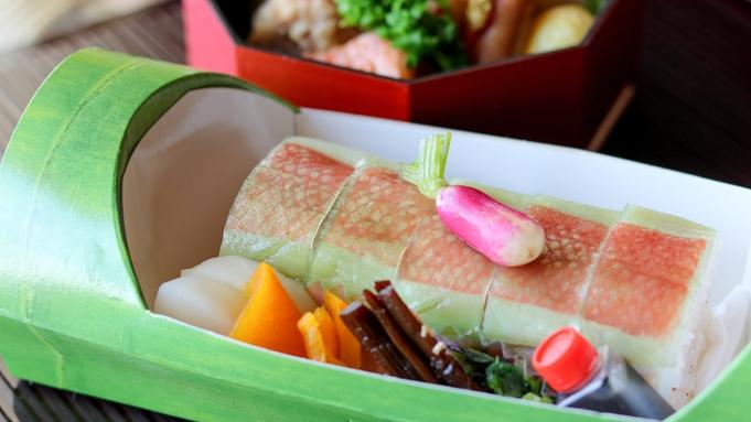 金目鯛づくし◎名物「金目鯛棒寿司」お土産弁当つき  限定5組 夕朝食:ダイニング