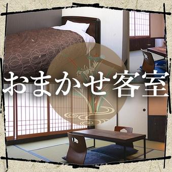 ◆【テレワーク用客室】