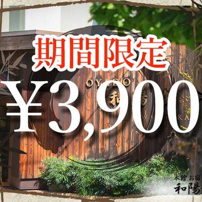 ■期間限定☆特別価格■思い立ったら即決予約♪急な予定でも安心お値段<お部屋おまかせ>