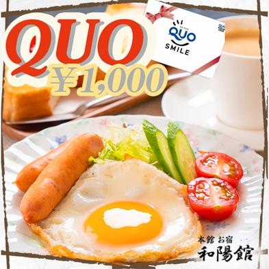 ■朝食付QUO1000■ビジネス応援☆QUOカード1000円分プレゼント<和・洋>選べる手作り朝食付
