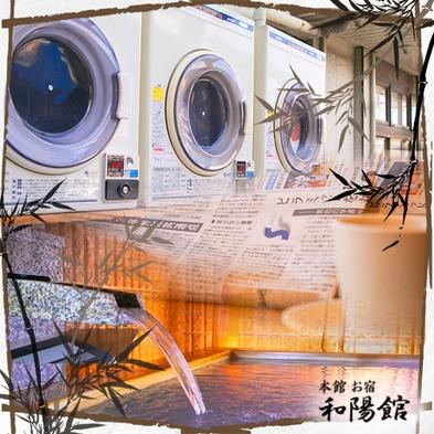■連泊・素泊まり■嬉しい4大特典付き☆大浴場24時間OK/洗濯代行サービス/夕朝食特別プライス♪