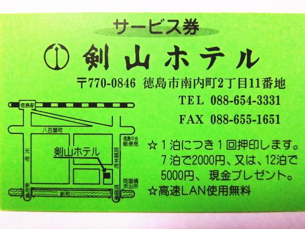 サービス券表
