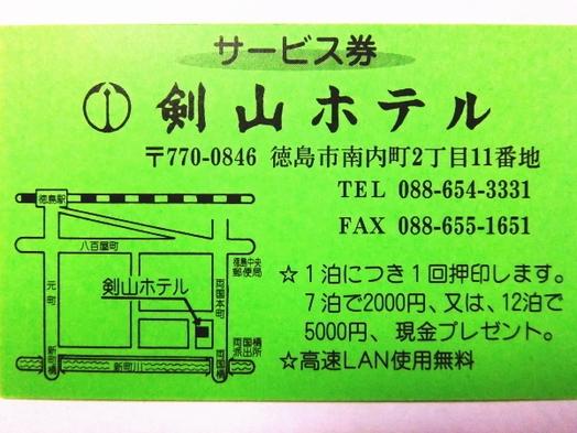 12泊で5000円現金で返ってくる!ポイントカードサービスプラン