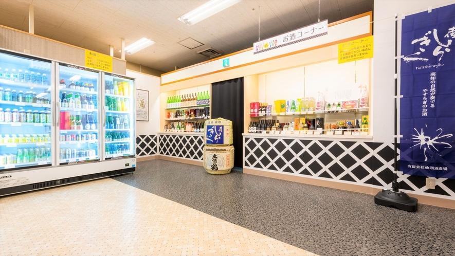 Marche奥には高知県の地酒や地ビールを広く取り扱うお酒コーナーを設けております。
