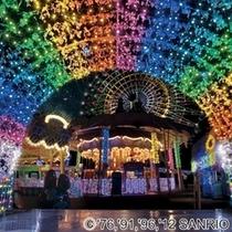 ハーモニーランド☆光のトンネル