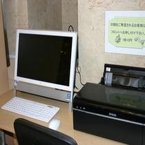 自由に使えるインターネット・PCスペース