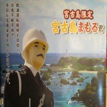 宮古島まもる君クッキー