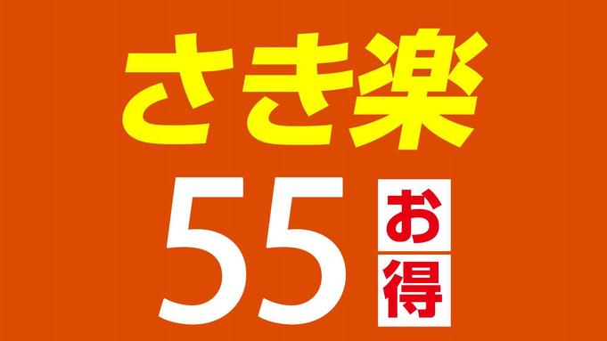 【さき楽55】55日前までの早得スペシャル!加湿空気清浄機完備♪★朝食バイキング付■大浴場無料■