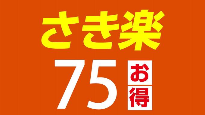 【さき楽★75】75日前までの早得スペシャル!全室加湿空気清浄機完備♪大好評★朝食バイキング付