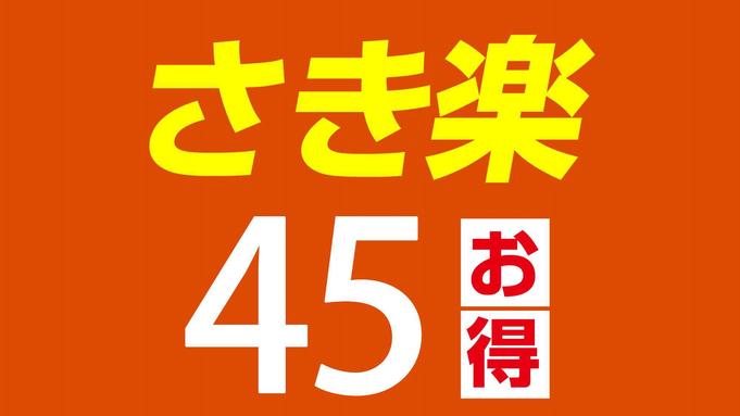 【さき楽45】45日前までの早得スペシャル!【全室】加湿空気清浄機完備♪大好評★朝食バイキング付