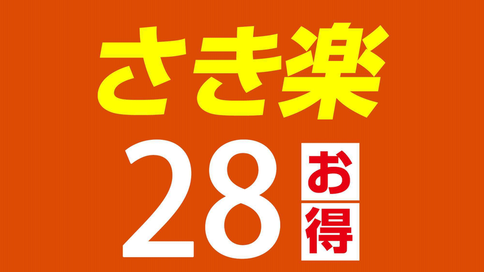 【さき楽28】28日前までの早得スペシャル!全室加湿空気清浄機完備♪大好評★朝食バイキング付