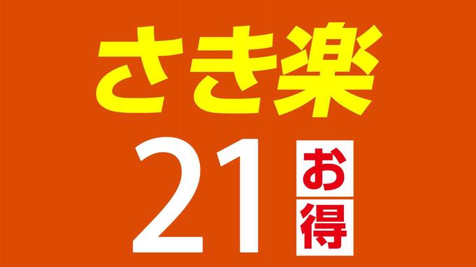 【さき楽21】21日前までの早得スペシャル!全室加湿空気清浄機完備♪大好評★朝食バイキング付