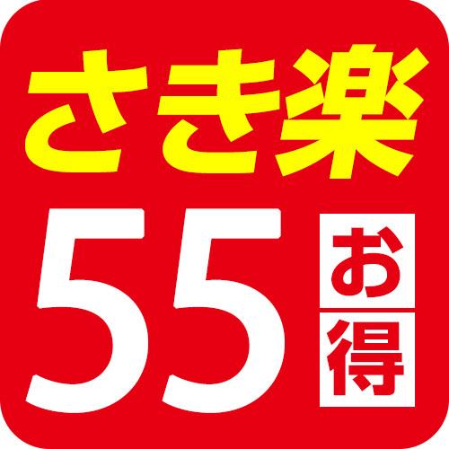 さき楽55